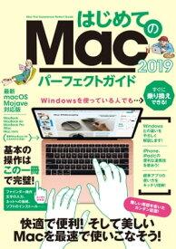 はじめてのMac パーフェクトガイド 2019【電子書籍】[ 河本 亮 ]