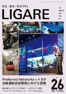 LIGARE vol.26