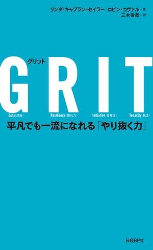 GRIT(グリット) 平凡でも一流になれる「やり抜く力」【電子書籍】[ リンダ・キャプラン・セイラー ]