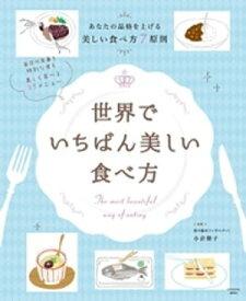 世界でいちばん美しい食べ方【電子書籍】[ 小倉朋子 ]
