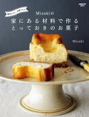 簡単なのに、自慢できる Mizukiの 家にある材料で作るとっておきのお菓子