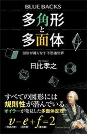 多角形と多面体【電子書籍】[ 日比孝之 ]