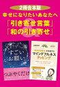 【2冊合本版】幸せになりたいあなたへ「引き寄せ言葉」&「和の引き寄せ」【電子書籍】[ MACO ]