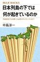 日本列島の下では何が起きているのか 列島誕生から地震・火山噴火のメカニズムまで【電子書籍】[ 中島淳一 ]