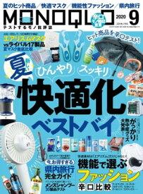 MONOQLO 2020年9月号【電子書籍】[ 晋遊舎 ]