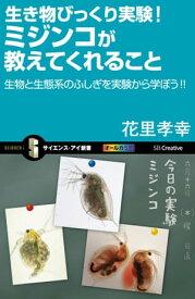 生き物びっくり実験!ミジンコが教えてくれること生物と生態系のふしぎを実験から学ぼう!!【電子書籍】[ 花里 孝幸 ]