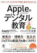 Appleのデジタル教育