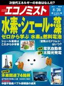 週刊エコノミスト 2014年 8/26号 [雑誌]