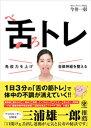 免疫力を上げ自律神経を整える 舌トレ【電子書籍】[ 今井一彰 ]