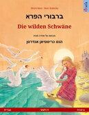 ברבורי הפרא – Die wilden Schwäne (עברית – גרמנית)