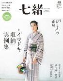 七緒 vol.49ー (プレジデントムック)