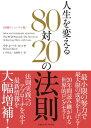[増補リニューアル版] 人生を変える80対20の法則【電子書籍】[ リチャード・コッチ ]