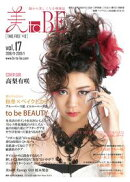 美 to BE vol.17