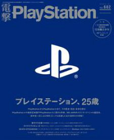 電撃PlayStation Vol.682【電子書籍】[ 電撃PlayStation編集部 ]