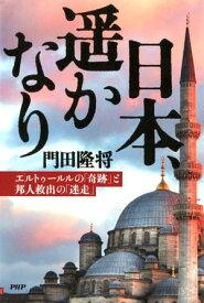日本、遥かなりエルトゥールルの「奇跡」と邦人救出の「迷走」【電子書籍】[ 門田隆将 ]