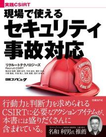 実践CSIRT 現場で使えるセキュリティ事故対応【電子書籍】[ リクルートテクノロジーズ ]