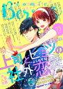 comic Berry's vol.73【電子書籍】[ comic Berry's編集部 ]