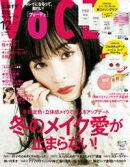 VOCE (ヴォーチェ) 2020年 12月号