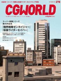 CGWORLD 2021年10月号 vol.278 (特集:『機界戦隊ゼンカイジャー』&『仮面ライダーセイバー』)【電子書籍】[ CGWORLD編集部 ]