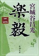 楽毅(二)(新潮文庫)
