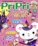 PriPri 2016年10月号