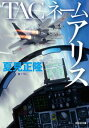 TACネーム アリス【電子書籍】[ 夏見正隆 ]