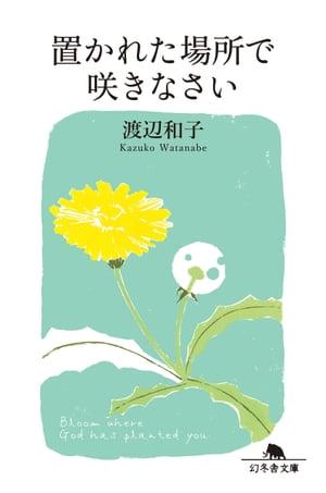 置かれた場所で咲きなさい【電子書籍】[ 渡辺和子 ]