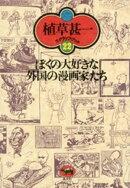 ぼくの大好きな外国の漫画家たち(植草甚一スクラップ・ブック22)