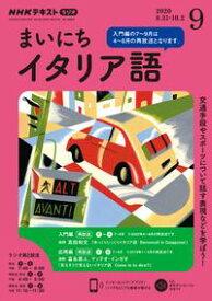 NHKラジオ まいにちイタリア語 2020年9月号[雑誌]【電子書籍】