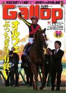 週刊Gallop 2014年1月5日号
