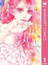 『未』成熟 1【電子書籍】[ Maria ]