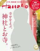 Hanako(ハナコ) 2019年 2月号 [幸せをよぶ、神社とお寺。/林遣都]