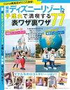 東京ディズニーリゾートを子連れで満喫する表ワザ裏ワザ77【電子書籍】