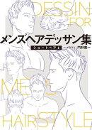 メンズヘアデッサン集(8)「ショートヘア6」