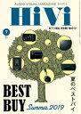 HiVi (ハイヴィ) 2019年 7月号【電子書籍】[ HiVi編集部 ]