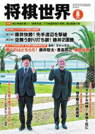 将棋世界(日本将棋連盟発行) 2021年8月号【電子書籍】