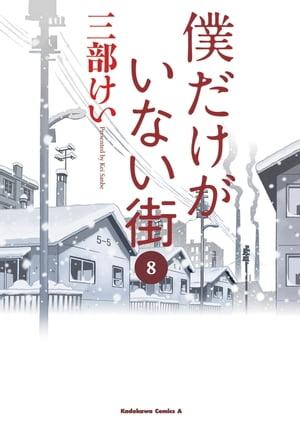 僕だけがいない街(8)【電子書籍】[ 三部 けい ]