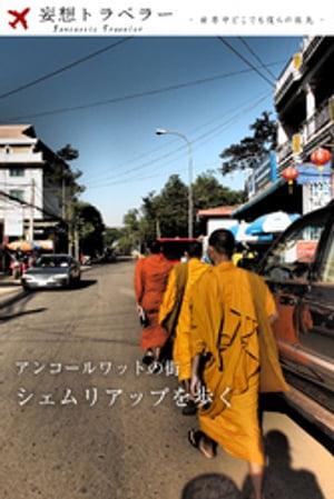 妄想トラベラー アンコールワットの街 シェムリアップを歩く【電子書籍】