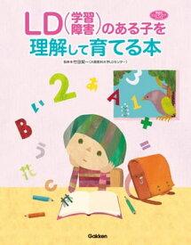LD(学習障害)のある子を理解して育てる本【電子書籍】