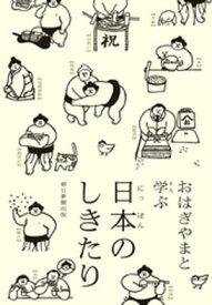 おはぎやまと学ぶ日本のしきたり【電子書籍】