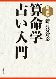 増補版 算命学占い入門【電子書籍】[ 中村 嘉男 ]
