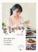 電鍋123:小廚娘邱韻文ーー蒸簡單×蒸健康×蒸好味,真的只要3步驟,100道無油煙安心料理輕鬆上菜!