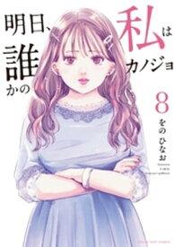 明日、私は誰かのカノジョ(8)【電子書籍】[ をのひなお ]