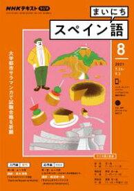NHKラジオ まいにちスペイン語 2021年8月号[雑誌]【電子書籍】