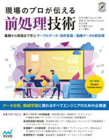 現場のプロが伝える前処理技術【電子書籍】[ 石井 大輔(Team AI 代表) ]