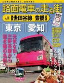 路面電車の走る街(11) 東急世田谷線・豊橋鉄道