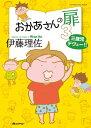 おかあさんの扉3 三歳児デヴュー!!【電子書籍】[ 伊藤理佐 ]