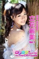 【ロリカワこれくしょん】立花麗美vol.2〜妖精の甘いささやき〜