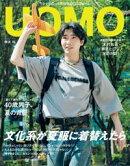 UOMO 2021年7月号【無料試し読み版】