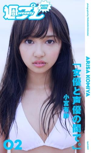 <週プレ PHOTO BOOK> 小宮有紗「女優と声優の間で。」【電子書籍】[ 小宮有紗 ]